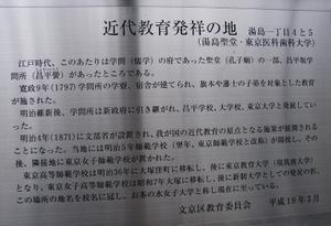 Yushimaseidou4
